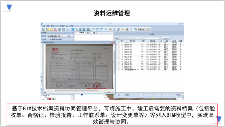 基于BIM技术的项目精细化管理案例(53页)-资料运维管理