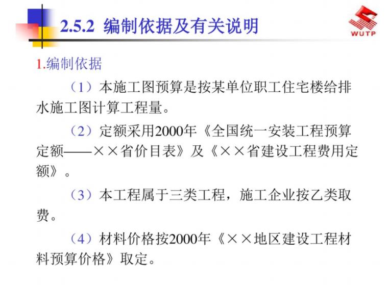 室内给排水工程施工图预算编制实例_6