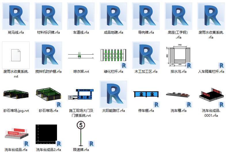 房建项目施工现场标准化族库(24个)_1