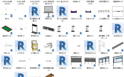 房建项目标准化施工现场族库(49个)