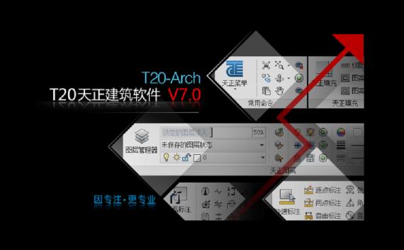 T20天正建筑软件 V7.0单机版