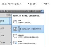 一键下载_6篇BIM幕墙基础教程讲义